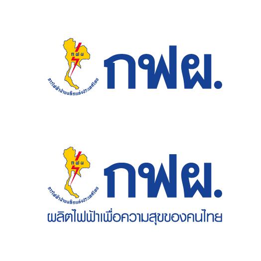 01 การไฟฟ้าฝ่ายผลิตแห่งประเทศไทย