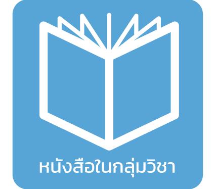หนังสือในกลุ่มวิชา